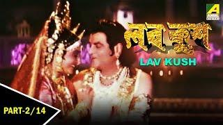 Lav Kush | Bengali Children's Movie | Part - 2/14