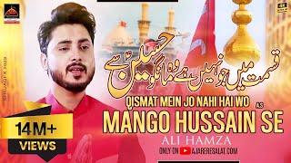 Qismat Main jo Nahi Hai Hai - Ali Hamza 2016 Qasida