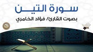 سورة التين بصوت القارئ فؤاد الخامري