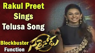 Rakul Preet Singh Sings Telusa Telusa Song @ Sarrainodu Blockbuster Function || NTV