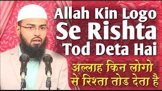 Allah Kin Logo Se Rishta Tod Deta Hai By Adv. Faiz Syed