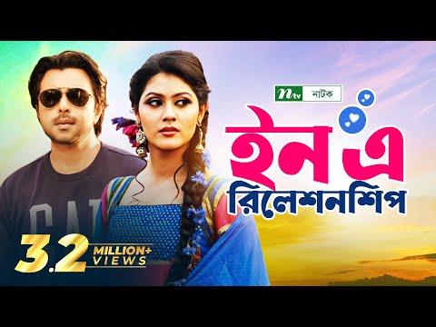 Xxx Mp4 Bangla Romantic Natok In A Relationship Mousumi Hamid Apurba Shayna Amin By Mizanur Rahman Aryan 3gp Sex