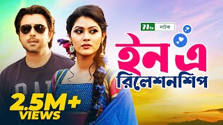 Romantic Bangla Natok In a Relationship | Mousumi Hamid, Apurba, Shayna Amin by Mizanur Rahman Aryan