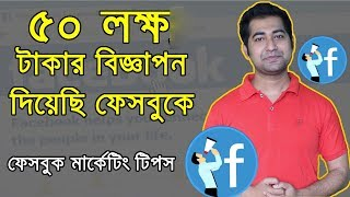 Facebook Marketing Bangla Tutorial 2019 - Best Facebook Ads Tips For Successful Campaign - 50 Lac