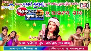 Sindura Mora Swami Tora l Halijiba Pura Pakistan l Item Song l Divya l Great Eastern Opera