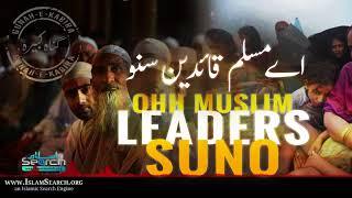 oh Muslim Leaders Suno...   Gunah-e-Kabira    IslamSearch