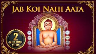 Jain Bhajan | Jab Koi Nahi Aata Mere Dada Aate Hai | Jain Stavan by Shailendra Bharti |