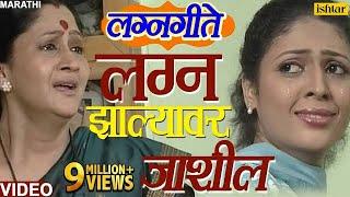 लग्न झाल्यावर जाशील | Lagna Jhalyavar Jashil | Uttara Kelkar | Alka Kubal | Best Marathi Lagnageet