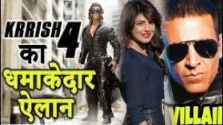 Krrish 4 का धमाकेदार ऐलान, लेकिन Akshay Kumar, Priyanka chpora आख़िर कौन होगा, फस गए Hritik Roshan