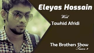 The Brothers Show with Tawhid Afridi | Singer Eleyas Hossain | Session 02 | Ep: 03