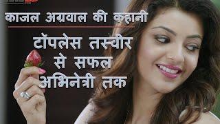 काजल अग्रवाल की कहानी | Kajal Aggarwal Biography in Hindi | Videos, Photos, Scandals | YRY18.COM