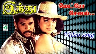 Metro Channel Tamil Movie HD Video Song From Indhu