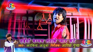 उँगली धीरे धीरे डाला Ungli Dheere Dheere Dala | Arvind Ajooba | Saiyan Chamach Lagake Pyar Kare