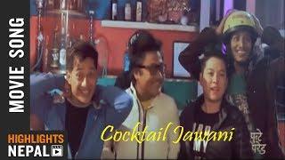 Cocktail Jawani | PUNTE PARADE Song | Priyanka Karki | Samyam Puri