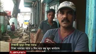 শিক্ষার্থী ছাড়াই শিক্ষা সফর! | Excursion without Students! | Jamuna TV