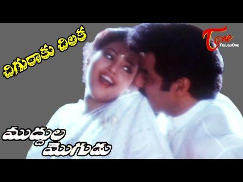 Xxx Mp4 Muddula Mogudu Movie Songs Chiguraku Chilaka Video Song Balakrishna Meena Ravali 3gp Sex