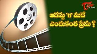 Why Telugu Makes Love On August 11th? #FilmGossips