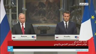 ماذا قال بوتين عن سوريا في فرساي؟