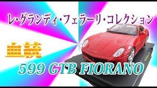【scale 1/24】599 GTB FIORANO Review - Le Grandi Ferrari collection - フェラーリ・コレクションを購入 その21