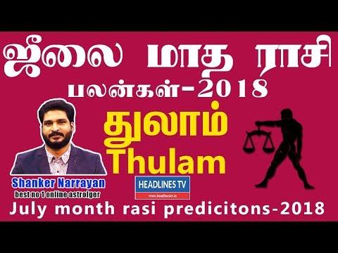 Xxx Mp4 Thulam Libra July Month Rasi Palan 2018 துலாம் ராசி ஜூலை மாத பலன் 3gp Sex