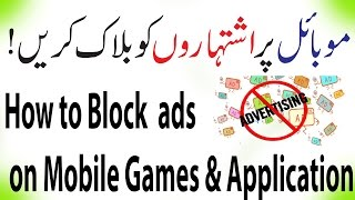 How to block Ads on  mobile without Any app |  Urdu / Hindi