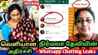நிர்மலா தேவிக்கு அடுத்த ஆப்பு ! வெளியான அதிர்ச்சி Whatsapp Chatting ! Professor Nirmala Devi