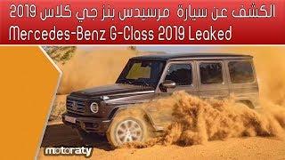 Mercedes Benz G Class  الكشف عن سيارة  مرسيدس بنز جي كلاس 2019