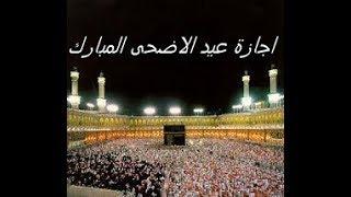 اجازة عيد الاضحى المبارك