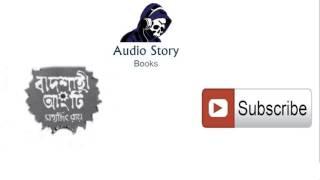 BADSHAHI ANGTI Satyajit Ray FULL l Sunday Suspense l Feluda l Audio Story Book HQ