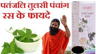 Patanjali Tulsi Panchang Juice Review | पतंजलि तुलसी पंचांग रस के फायदे जानिए हिंदी में