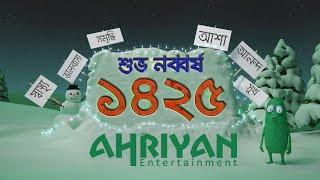 শুভ নববর্ষ ১৪২৫  NABABARSHA 1425  From Ahriyan Entertainment
