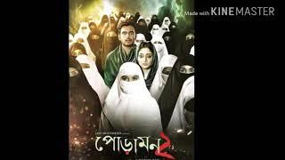 Premik Chele (Rosted) Bangla Film Adnan Ade Labonno