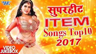 भोजपुरी का टॉप 10 हॉट आइटम डांस 2017 || Video JukeBOX || Top 10 Item Songs 2017 || Bhojpuri Hot Song