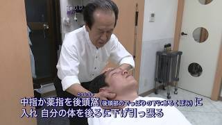 ハールワッサー式ヘッドマッサージ 島田賢道 フルVer(6分)