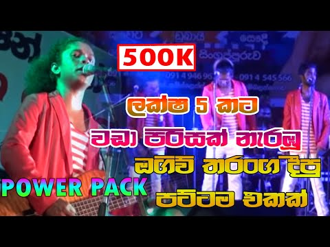 Power Pack Ogive Tharanga Nostop | SAMPATH LIVE VIDEOS