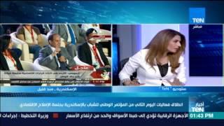 """أخبار TeN - حوار مع هشام فهمي معاون رئيس الوزراء السابق للتعليق على """"مؤتمر الشباب"""""""