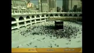قناة السعودية قران من الحرم المكي - بث مباشر - LIVE  QURAN KAREEM FROM MAKA