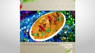 Mazhavil Ruchi I Chicken Varutharacha Curry I Mazhavil Manorama