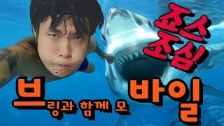 [브바일] 죠스가 나타났다! 바다의 포식자 상어의 습격 - 헝그리 샤크 월드(HUNGRY SHARK WORLD) - 겜브링(GGAMBRING)
