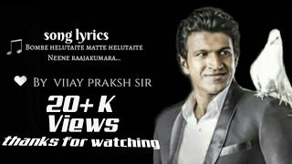 Rajkumar Title song Bombe Helutaite Matte Helutaite lyrics | Puneeth Rajkumar | by Vijya Prakash sir