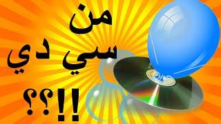 CD Hovercraft...،ماذا يمكنك ان تصنع بقرص ال سي دي، طريقة سهلة جدا