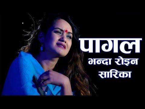 Xxx Mp4 Pagal पागल By Nirajan Chhetri Sabina K C Feat Sarika K C Chhabi New Dohori Song 2074 3gp Sex