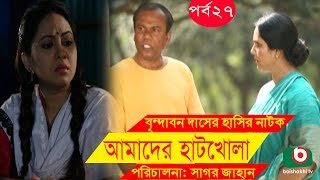 Bangla Comedy Drama | Amader Hatkhola | EP - 27 | Fazlur Rahman Babu, Tarin, Arfan, Faruk Ahmed