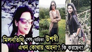 মিলনতিথি শেষ, অহনা এখন কোথায়? কি করছেন? Milon Tithi actress Ushasi Roy Latest News