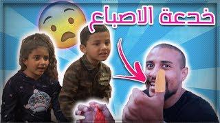 خدعة بصرية رهيبة مع عيالي !!! شوفو ردت فعلهم 😂