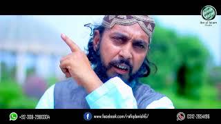 Tarana M.M.A| Kitab Ko Vote Do|  Election 2018 | Qari Rafiq Danish