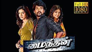 Maindhan | C. Kumaresan,Shaila, Gheetha | New Superhit Tamil Movie HD