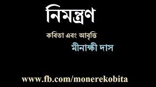 NIMONTRON | MINAKSHI DAS | নিমন্ত্রণ । মীনাক্ষী দাস | BENGALI POEM | MONER EKOBITA |