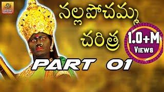 Nalla Pochamma Charitra || Telangana folk Movies || Part 01