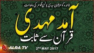 Aamad-e-Mehdi Qur'an Se Sabit | By Younus AlGohar
